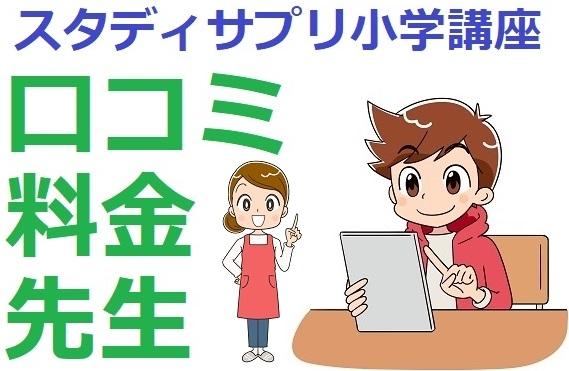 【スタディサプリ小学講座の口コミ】1コマ15分の神授業を徹底調査