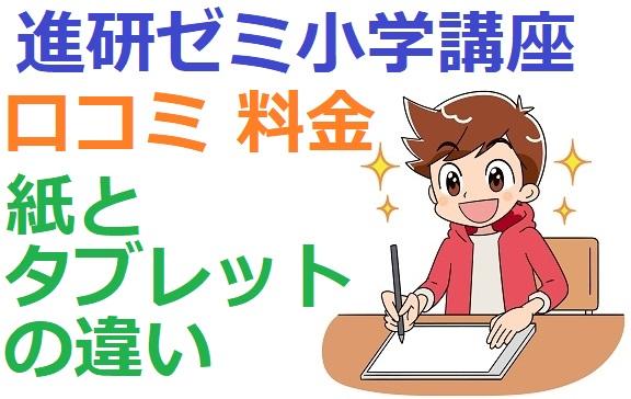 評判 進研ゼミ 小学生