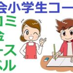 Z会の口コミ/評判、小学生コース、レベル高い?について