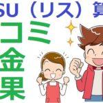 RISU算数の口コミ/評判、ステージ別料金、効果的な使い方について