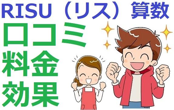 RISU算数の口コミ/訴訟後のステージ料金、中学受験ブログ