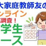 東大家庭教師友の会オンライン|小学生コースを徹底調査