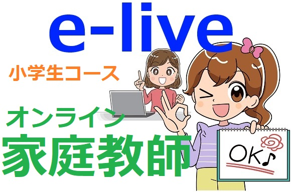 e-Liveの口コミ/評判、中学受験、オンライン家庭教師