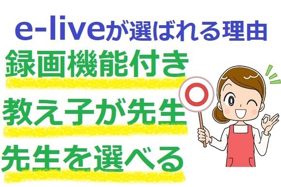 e-Liveの口コミ/おすすめポイント