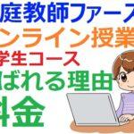 家庭教師ファーストのオンライン授業|小学生コースが選ばれる理由や料金を調査