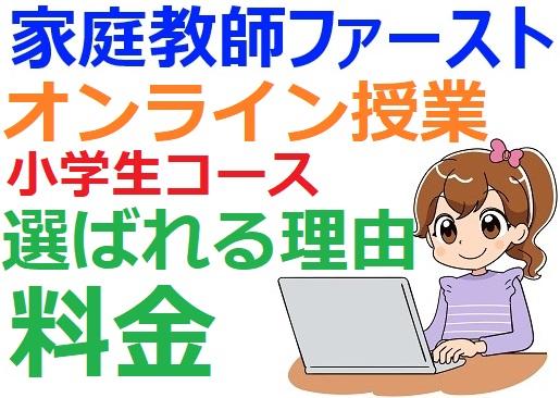 家庭教師ファーストの口コミ/評判、オンライン授業、小学生コースについて