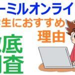 ミーミルオンラインの口コミ/評判、マンツーマン、オンライン授業