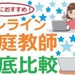 小学生におすすめのオンライン家庭教師を徹底比較