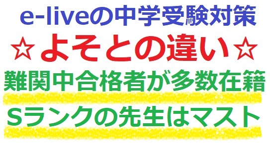 e-Liveの口コミ/中学受験対策について
