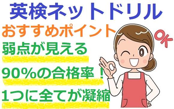 英検ネットドリルの口コミ/おすすめポイント