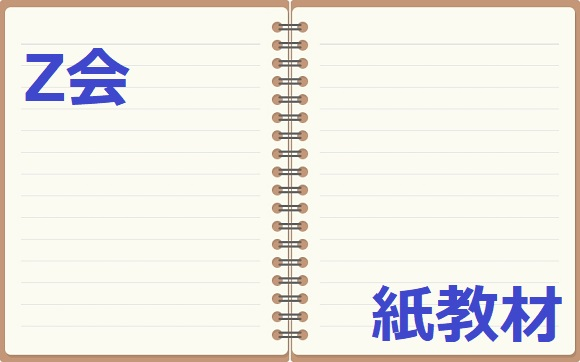 Z会の口コミ/小学生コースの紙教材