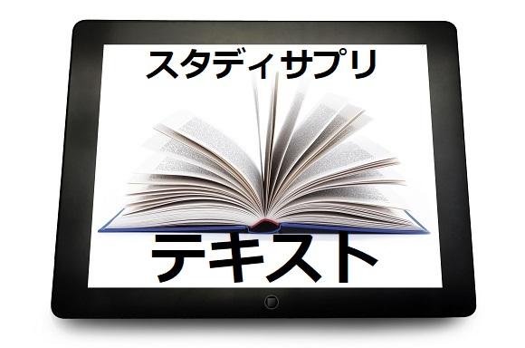 スタディサプリの口コミ/小学講座の対応テキスト