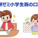 進研ゼミ小学生版の口コミ/チャレンジタッチと紙教材の評判