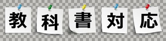 進研ゼミの口コミ/小学講座の教科書対応