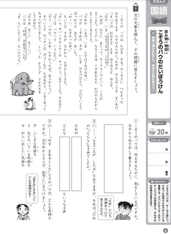 コナンゼミの学習効果~論理スキルアップ