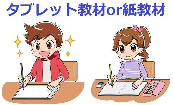 小学生の通信教育の選び方2:タブレット教材or紙教材