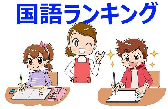 小学生におすすめの通信教育/国語にこだわったランキング