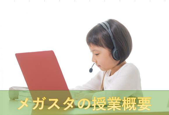 メガスタの口コミ/小学生向けオンライン家庭教師の概要
