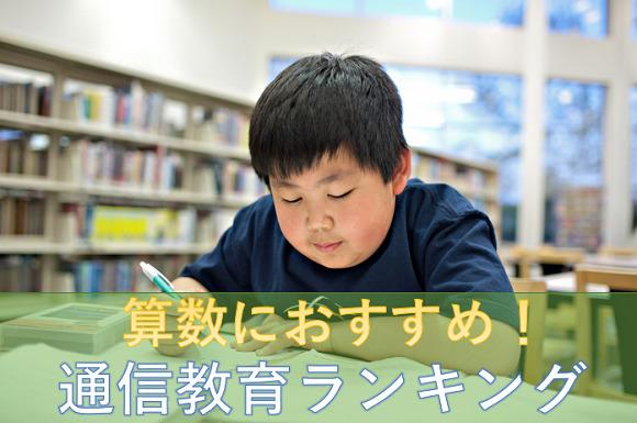 【通信教育 小学生 算数】図形や文章題、復習から先取りまで