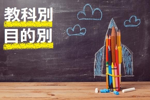 小学生におすすめの通信教育/教科別・目的別ランキング