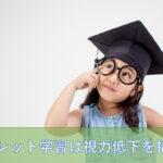 通信教育のタブレット学習は視力低下を招く?原因や対処法を徹底リサーチ