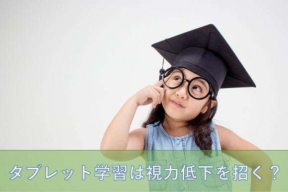 【タブレット学習 視力低下】原因や対処法を徹底リサーチ