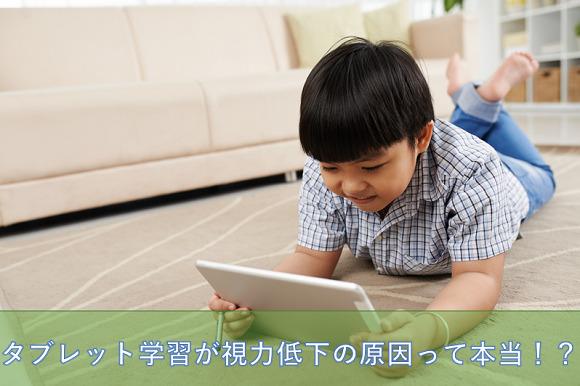 タブレット学習が視力低下の原因って本当!?