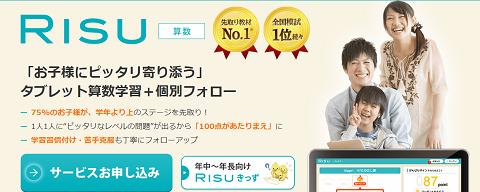 算数におすすめ1位:RISU(リス)算数