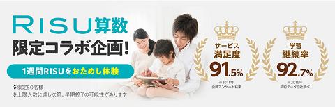 中学受験対策におすすめ1位:RISU算数